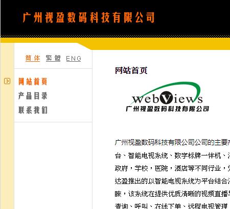 广州视盈数码科技有限公司