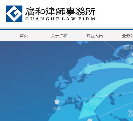 深圳广和律师事务所
