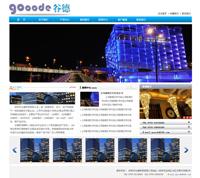 深圳市谷德照明有限公司