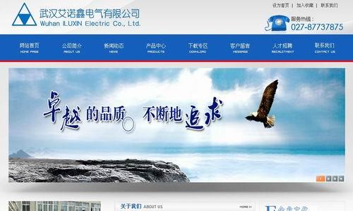 武汉艾诺鑫电器有限公司