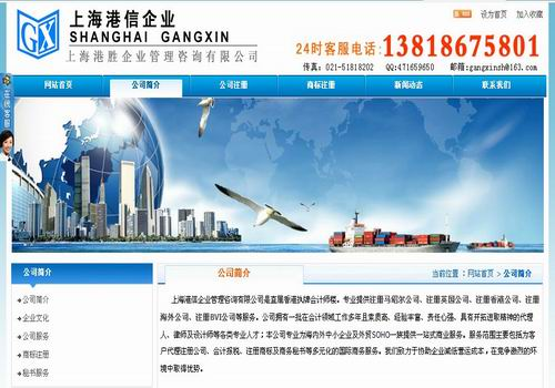 上海港信企业管理咨询有限公司