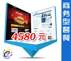 精美设计-商务型套餐 4580元起