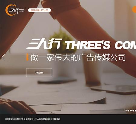 三人行传媒网络科技股份有限公司