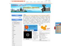 广州市大祥电子机械设备有限公司