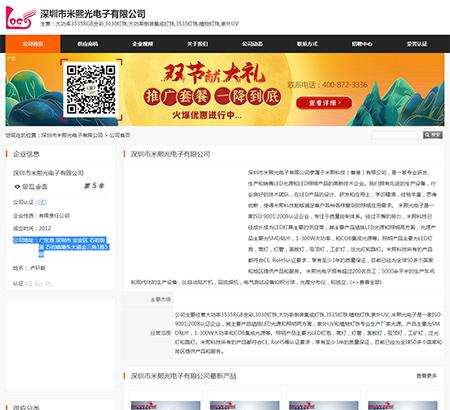 深圳市米熙光电子有限公司
