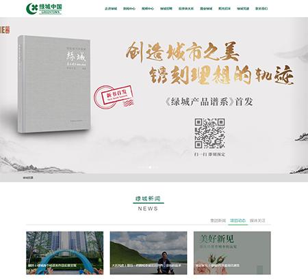 绿城中国控股有限公司官网