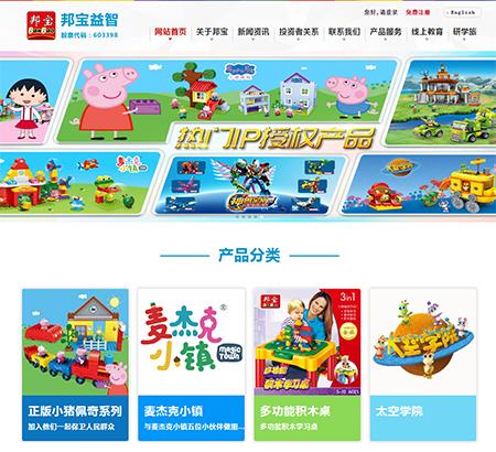 广东邦宝益智玩具股份有限公司官网