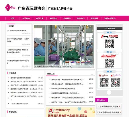 广东省玩具协会公司官网