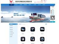 深圳市宇洲国际货运代理有限公司官网