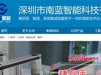深圳市南蓝智能科技有限公司官网