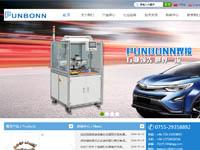 由深圳蓬博焊接成套设备有限公司官网