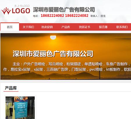 深圳市爱丽色广告有限公司
