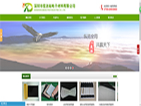 深圳市信达裕电子材料有限公司