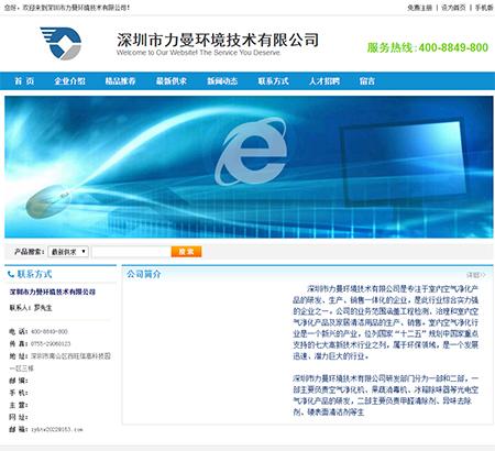深圳市力曼环境技术有限公司sunbet下载手机版