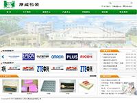 深圳市厚威包装(分公司)