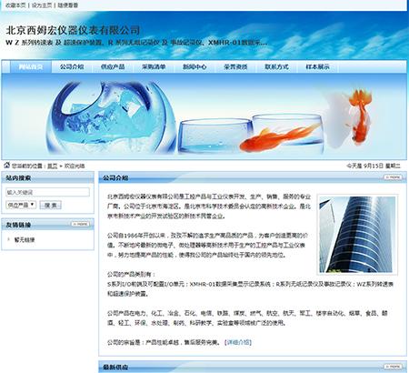 北京西姆宏仪器仪表有限公司官网