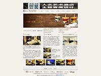 深圳市圈子酒店有限公司