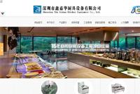 鑫嘉华厨具设备有限公司