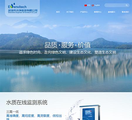 深圳水净科技有限公司