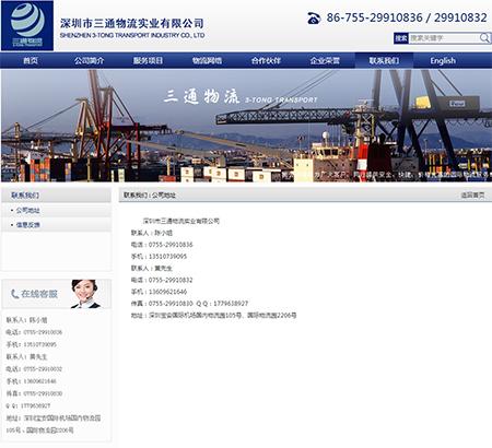 深圳市三通物流实业有限公司