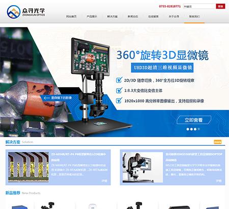 深圳市众寻光学仪器有限公司