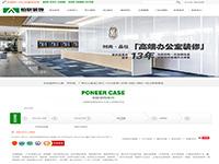 广州柏联装修设计工程有限公司
