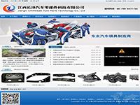 江西长泽汽车零部件科技有限公司