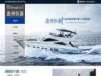 惠州市恒新复合材料有限公司