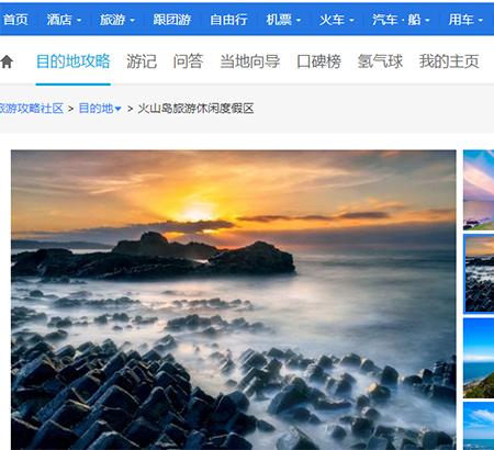 火山岛旅游休闲深圳sunbet下载手机版