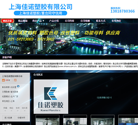 上海佳诺塑胶有限公司