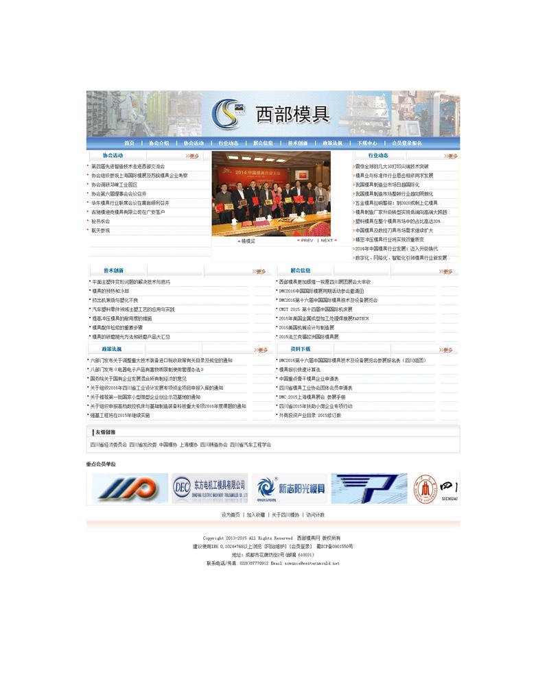 四川省模具工业协会