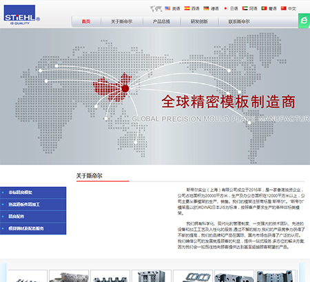 斯帝尔模具(上海)有限公司