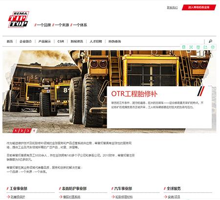 蒂普拓普橡胶制品公司官网