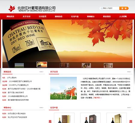 北京红叶葡萄酒有限公司