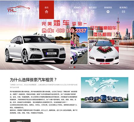 上海雅豪汽车租赁有限公司官网