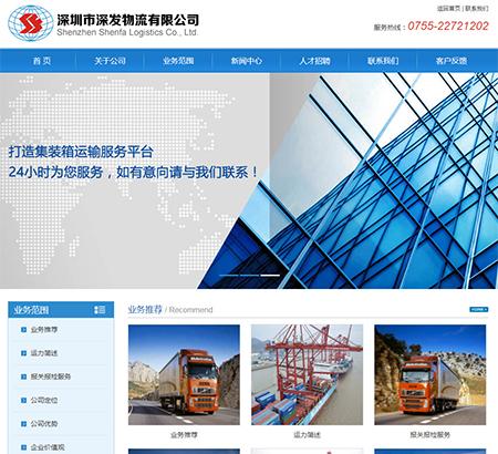 深圳市深发物流有限公司