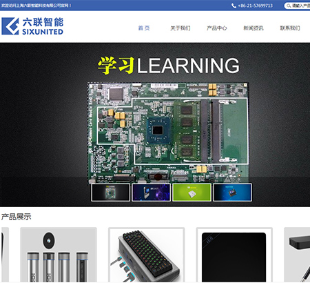 上海六联智能科技有限公司