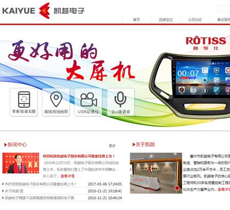 惠州市凯越电子有限公司