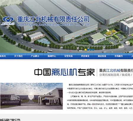 重庆江北机械有限责任公司