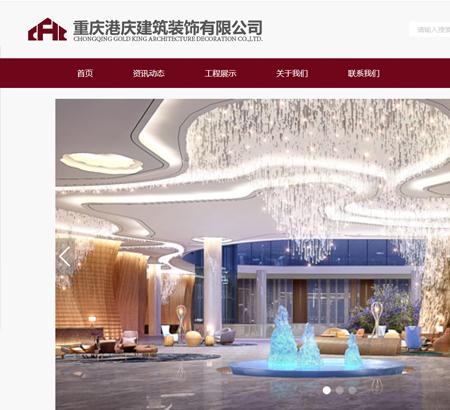 重庆港庆建筑装饰有限公司