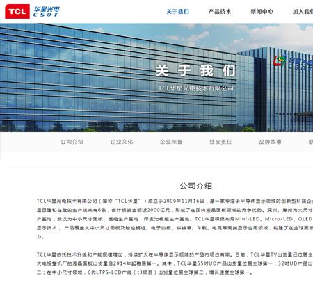 TCL华星光电技术有限公司