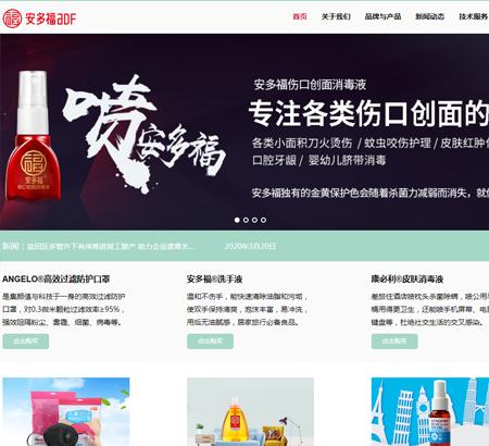 深圳市安多福消毒高科技股份有限公司