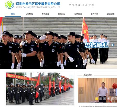 深圳市盐田区保安服务有限公司
